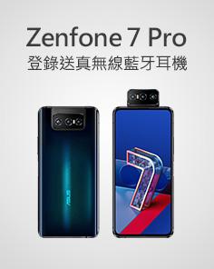Zenfone7 登錄送
