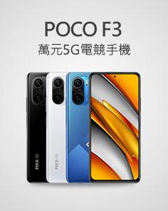 POCO F3 萬元5G電競手機