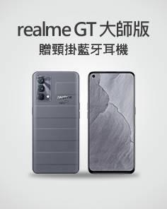 realme GT 大師版