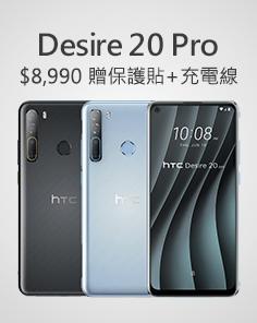 HTC Desire 20 Pro 新機上市