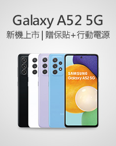 Galaxy A52 新機上市