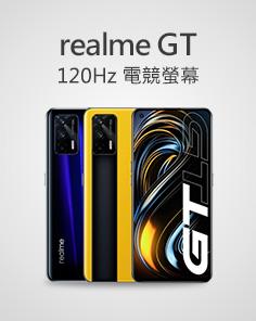 realme GT 領劵享98折