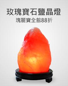 生活-鹽燈