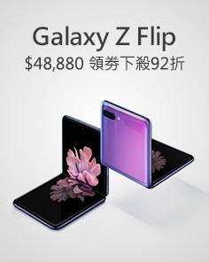 Galaxy Z Flip 領劵享92折