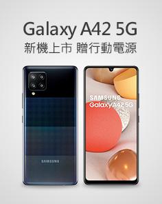 Galaxy A42 新機上市