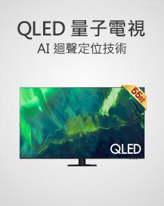 Samsung 55型 QLED