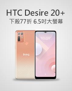 HTC 下殺77折