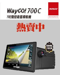 PAPAGO-700C