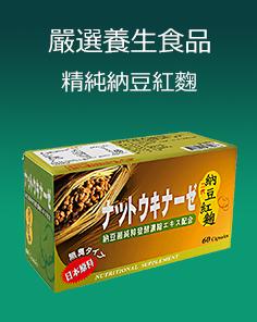 躍獅-二代精純納豆紅麴60粒