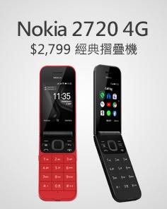 Nokia 2720 經典摺疊機