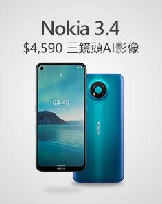 Nokia 3.4 三鏡頭AI相機