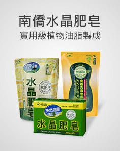日用_南僑水晶肥皂
