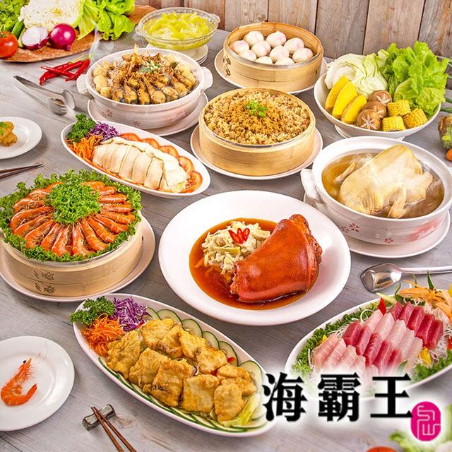 海霸王聚餐 260/人