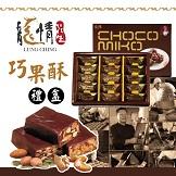 預購《龍情》巧果酥禮盒(附提袋)