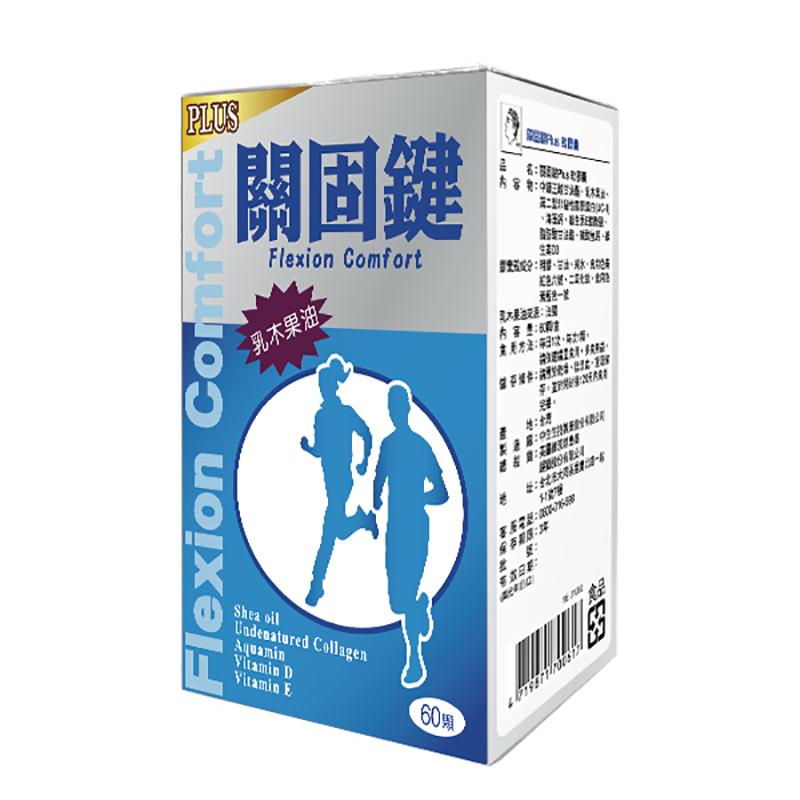 強骨補鈣 複方營養