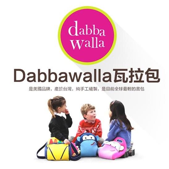 美國兒童瓦拉包 台灣製造