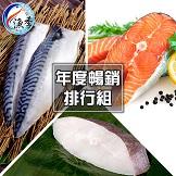 漁季海產♥限時65折起