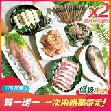 【鮮綠生活】中秋烤肉組買一送一