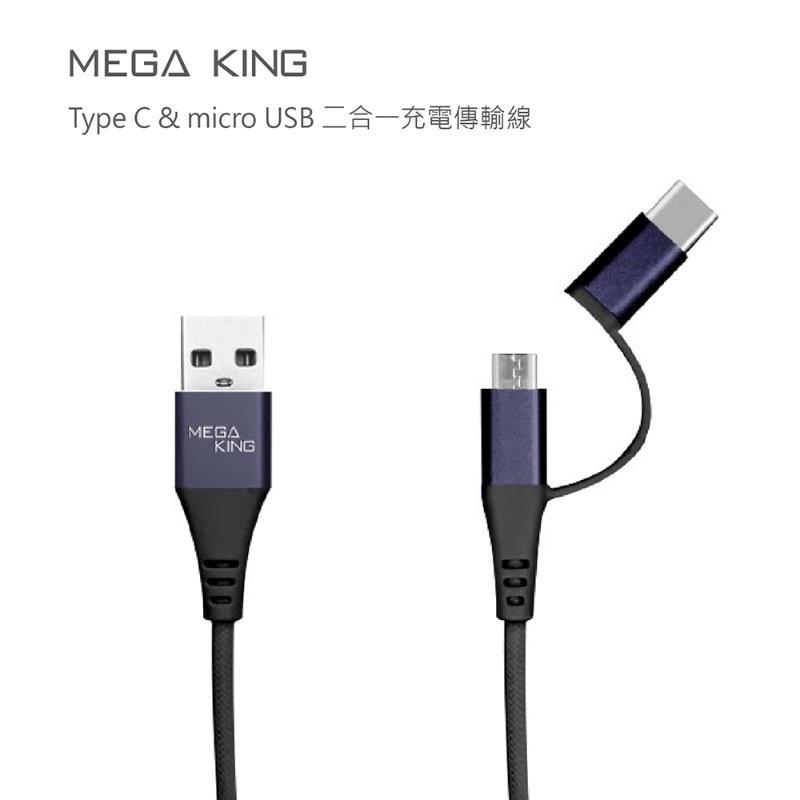 MK 二合一充電線