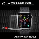 Apple Watch 全膠曲面滿版疏水玻璃貼
