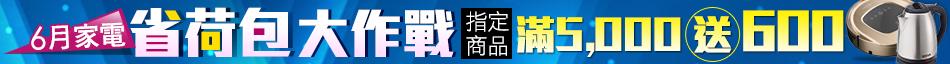 電視_滿5,000送$600