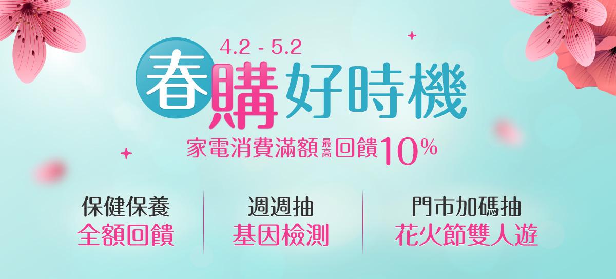春購好時機_滿額回饋10%