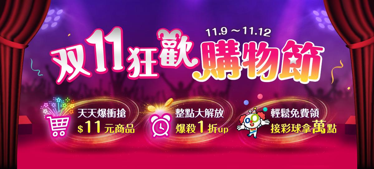 双11狂歡購物節11.9~11.12