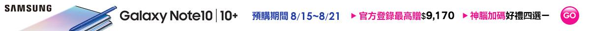 Note10預購加碼贈萬元