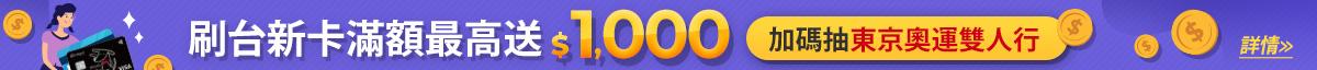台新滿額送1000,再抽東京奧運雙人行