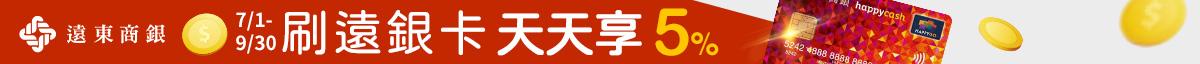 遠東銀行_5%