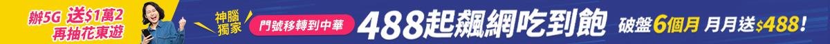 攜碼488飆網吃到飽,再送六個月488