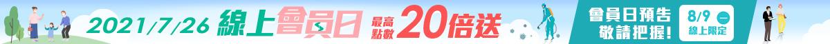 20210726 線上會員日