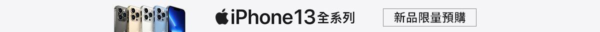 iPhone13預購
