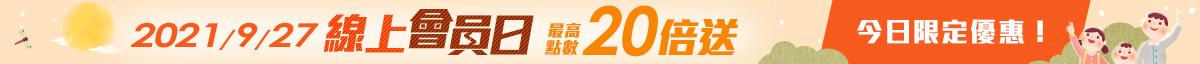 20210927線上會員日