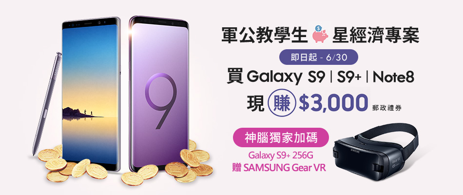 Galaxy S9買就送$3000
