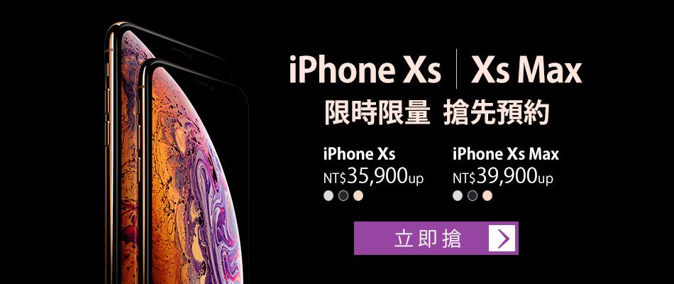 iPhone Xs_粉絲搶先登記