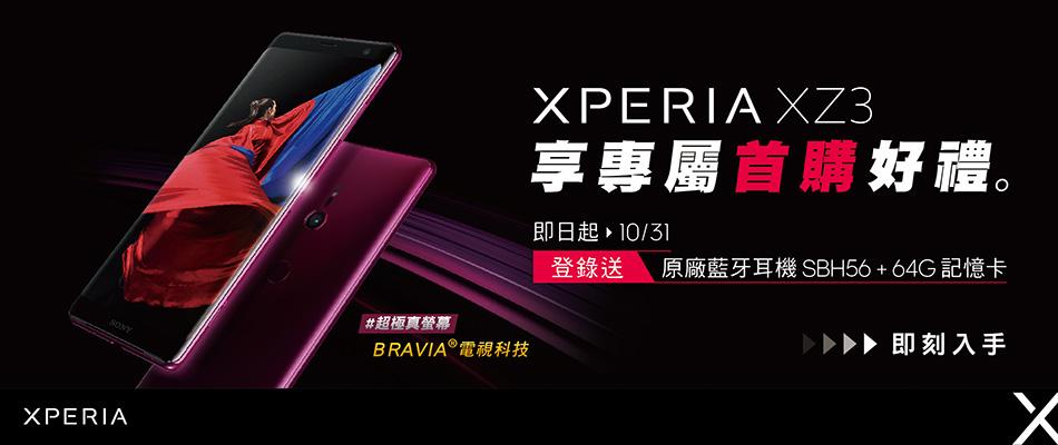 Xperia XZ3 專屬首購禮