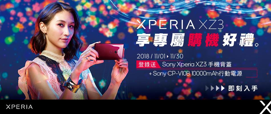 Xperia XZ3 專屬購機好禮