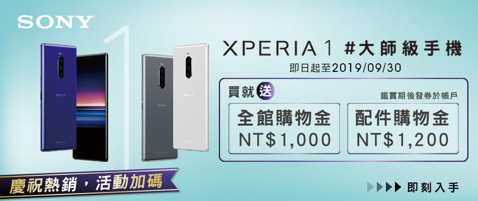 Xperia 1 送 購物金