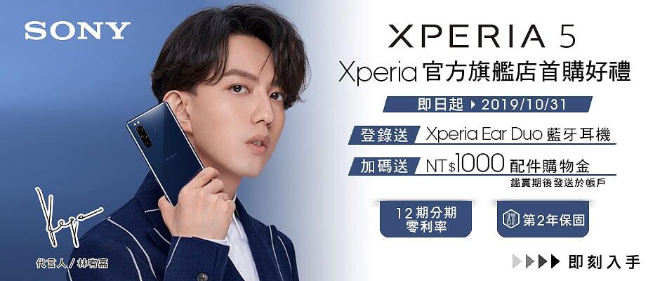 Xperia 5 專屬購機登錄送好禮