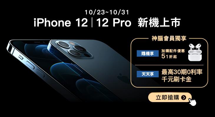 iPhone12限量預約