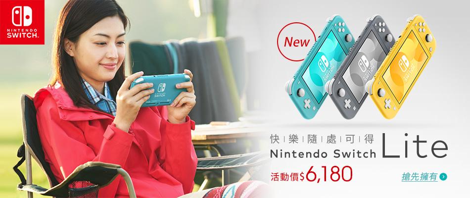 Switch Lite新機上市