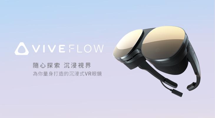 HTC VIVE Flow預購