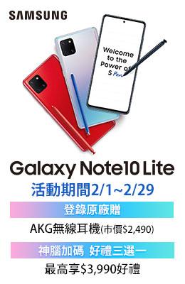 Note10 Lite上市加碼送