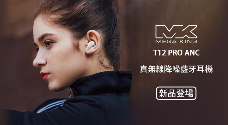 MEGA KING新品耳機上市-T12 pro