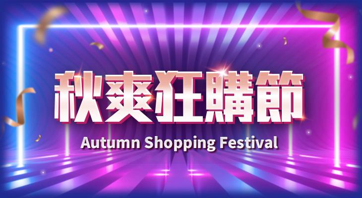 秋爽購物季