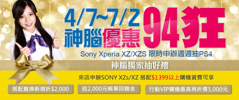 門店Sony優惠