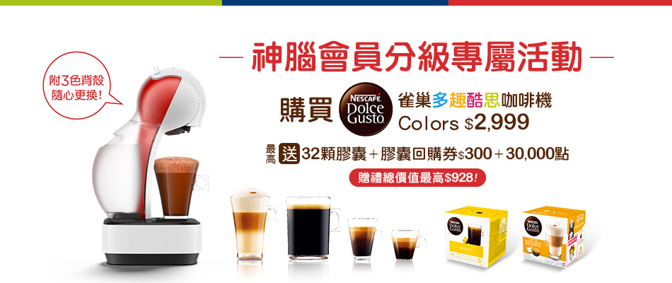 分級專屬活動-雀巢咖啡機最高回饋$928