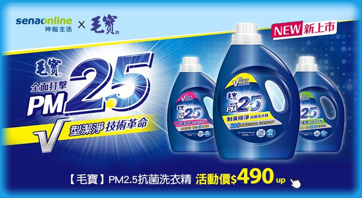 毛寶全面打擊PM2.5