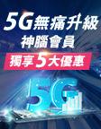 5G無痛升級